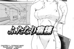 Delusion-Institution-Tousaku-vol8-Futa-Manga-by-Gura-Nyuutou-1